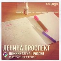 Photo taken at Уральский Государственный Экономический Университет by Yulya K. on 9/25/2013