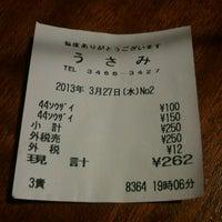 Photo taken at まいばすけっと 代々木八幡駅西店 by Yusuke N. on 3/27/2013