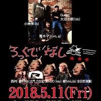 Снимок сделан в なってるハウス пользователем Yusuke N. 5/11/2018