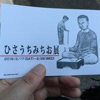 Photo taken at ビリケンギャラリー by Yusuke N. on 2/28/2018