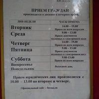 Photo taken at ОУФМС России по Московской области по Ленинскому муниципальному району by Dex J. on 9/11/2013