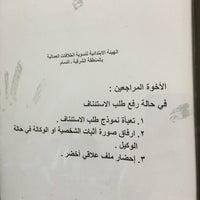 รูปภาพถ่ายที่ الهيئة الابتدائية لتسوية الخلافات العمالية โดย Abdullah Aldaghfag ع. เมื่อ 2/28/2016