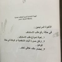 Foto tomada en الهيئة الابتدائية لتسوية الخلافات العمالية por Abdullah Aldaghfag ع. el 2/28/2016