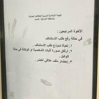 รูปภาพถ่ายที่ الهيئة الابتدائية لتسوية الخلافات العمالية โดย Abdullah Aldaghfag ع. เมื่อ 2/23/2016