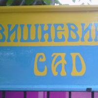 Photo taken at вишневий сад База Відпочинку by Evgen S. on 7/18/2014