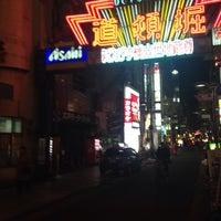 Photo taken at 道頓堀2丁目商店街 by honoka い. on 12/27/2014