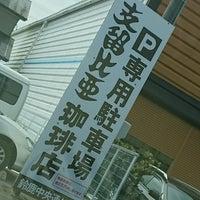 8/20/2016にmimi c.が支留比亜珈琲店 鈴鹿中央通り店で撮った写真
