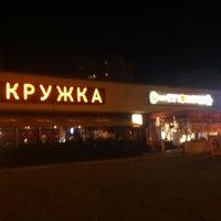 Photo taken at Кружка by Kira M. on 8/17/2013