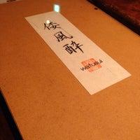 Photo taken at とろろ料理 倭風粋 by ライゲキオー on 11/21/2013
