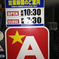 Photo taken at アプライド 金沢店 by いおりん on 1/8/2013