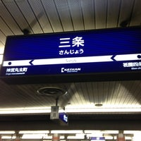 Photo taken at Sanjo Station (KH40) by いおりん on 12/31/2012