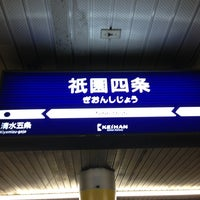 Photo taken at Gion-shijo Station (KH39) by いおりん on 12/31/2012