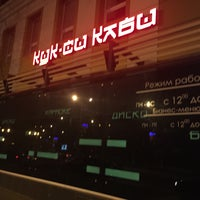 Photo taken at Кук-си Каби by Наталья М. on 12/10/2014