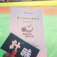 Photo taken at 薩摩川内市 総合運動公園陸上競技場 by Hirofumi M. on 10/12/2013