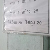 Photo taken at ร้านข้าวแกง 20 บาท by Karan B. on 8/6/2014