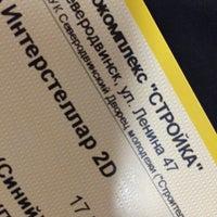 """Снимок сделан в Кинотеатр """"Стройка"""" пользователем Антон Ч. 11/17/2014"""