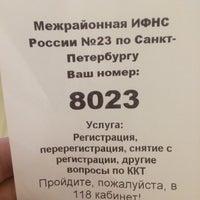 Photo taken at Межрайонная инспекция ФНС России №28 по Санкт-Петербургу by Anutka I. on 5/17/2016