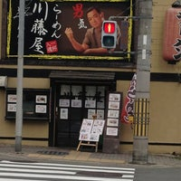 Photo taken at らーめん川藤屋 銀閣寺店 by Hiroshi A. on 3/22/2013