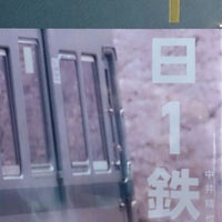 Photo taken at 文教堂書店 弥富店 by 小川 雷. on 4/12/2014