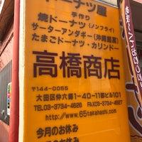 Photo taken at ドーナッツ 高橋商店 by Kazumi O. on 3/18/2017