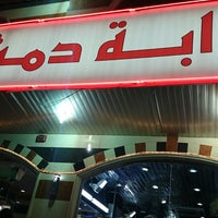 Photo taken at Damascus Gate Resturant by Iyad N. on 6/3/2014