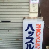 Photo taken at レストラン ハッスル by Norikazu Y. on 3/12/2017