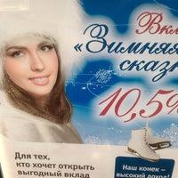 Снимок сделан в Банк Русский Стандарт пользователем Иришка 12/12/2013