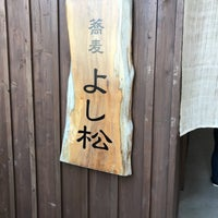 Photo taken at 十割蕎麦 よし松 by 鮫肌男 on 12/30/2017