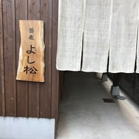 Photo taken at 十割蕎麦 よし松 by 鮫肌男 on 5/3/2017