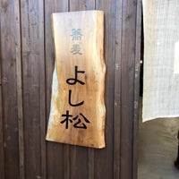 Photo taken at 十割蕎麦 よし松 by 鮫肌男 on 12/30/2016