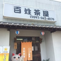 Photo taken at 百姓茶屋 by 鮫肌男 on 7/1/2014