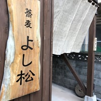Photo taken at 十割蕎麦 よし松 by 鮫肌男 on 1/12/2018