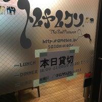 Photo taken at タイ料理レストラン トムヤムクン by 鮫肌男 on 12/3/2017