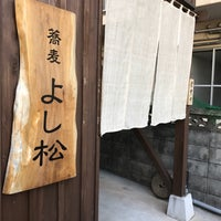Photo taken at 十割蕎麦 よし松 by 鮫肌男 on 2/28/2017