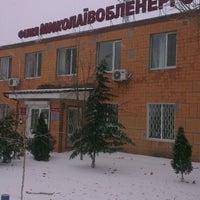 Photo taken at Филиал «Южный» НИКОЛАЕВОБЛЭНЕРГО by Dmytro S. on 1/27/2014