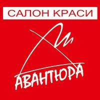 "Снимок сделан в ""Авантюра"" пользователем ""Авантюра"" 8/15/2013"