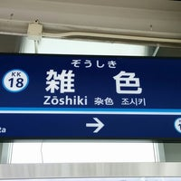 Photo taken at Zōshiki Station (KK18) by Satoshi H. on 3/15/2015