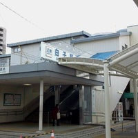 Photo taken at Shiroko Station (E31) by Satoshi H. on 2/13/2013