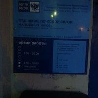 Photo taken at Почта России 685031 by Никита С. on 8/17/2013