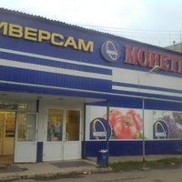 Photo taken at Монетка by Вячеслав on 8/18/2013