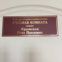 Photo taken at Институт Усовершенствования Врачей by ✨🎀 ЮЛИЯ В. on 1/15/2015