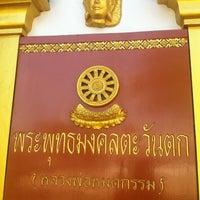 Photo taken at วัดบ้านอ้อ by Ployploy s. on 5/10/2013