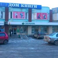 Photo taken at Сбербанк by Максим Ч. on 11/30/2013
