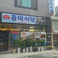 Photo taken at 흥덕식당 by 이 현성 on 8/23/2016