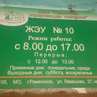 Photo taken at ЖЭУ N10 by Александр В. on 9/26/2013