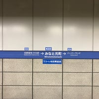 Photo taken at Minatomotomachi Station (K03) by yogame on 9/20/2017