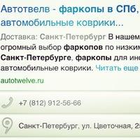 Photo taken at Фаркопы Thule в Ленинградской области by AutoTwelve B. on 10/5/2013