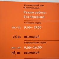 Photo taken at МДМ Банк by Виктор К. on 1/26/2015