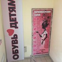 Photo taken at Салон Приличный by Виктор К. on 9/8/2014