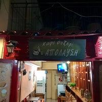 Photo taken at Απόλαυση by Γιώργος Μ. on 9/1/2017
